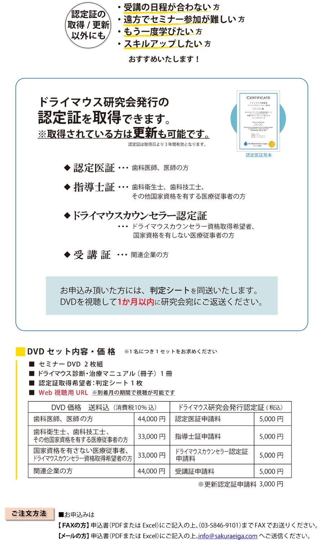 ドライマウス研究会発行の認定証を取得できます。ご注文方法はFAX・メールで申込書をお送りください