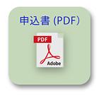 申込書(PDF)のダウンロード