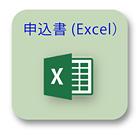 申込書(Excel)のダウンロード