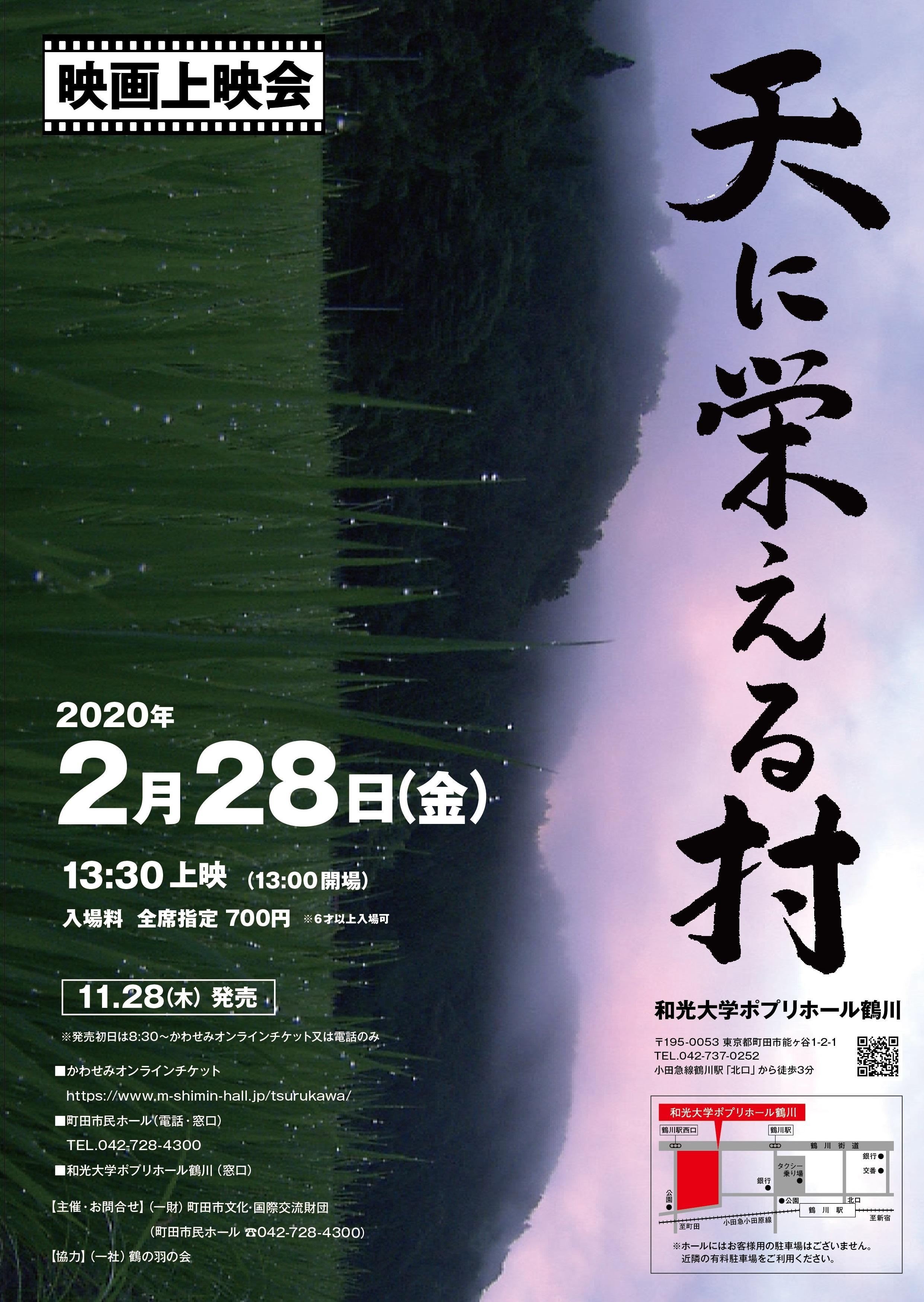 http://sakuraeiga.com/wp-content/uploads/2020/01/0228「天に栄える村」.pdf