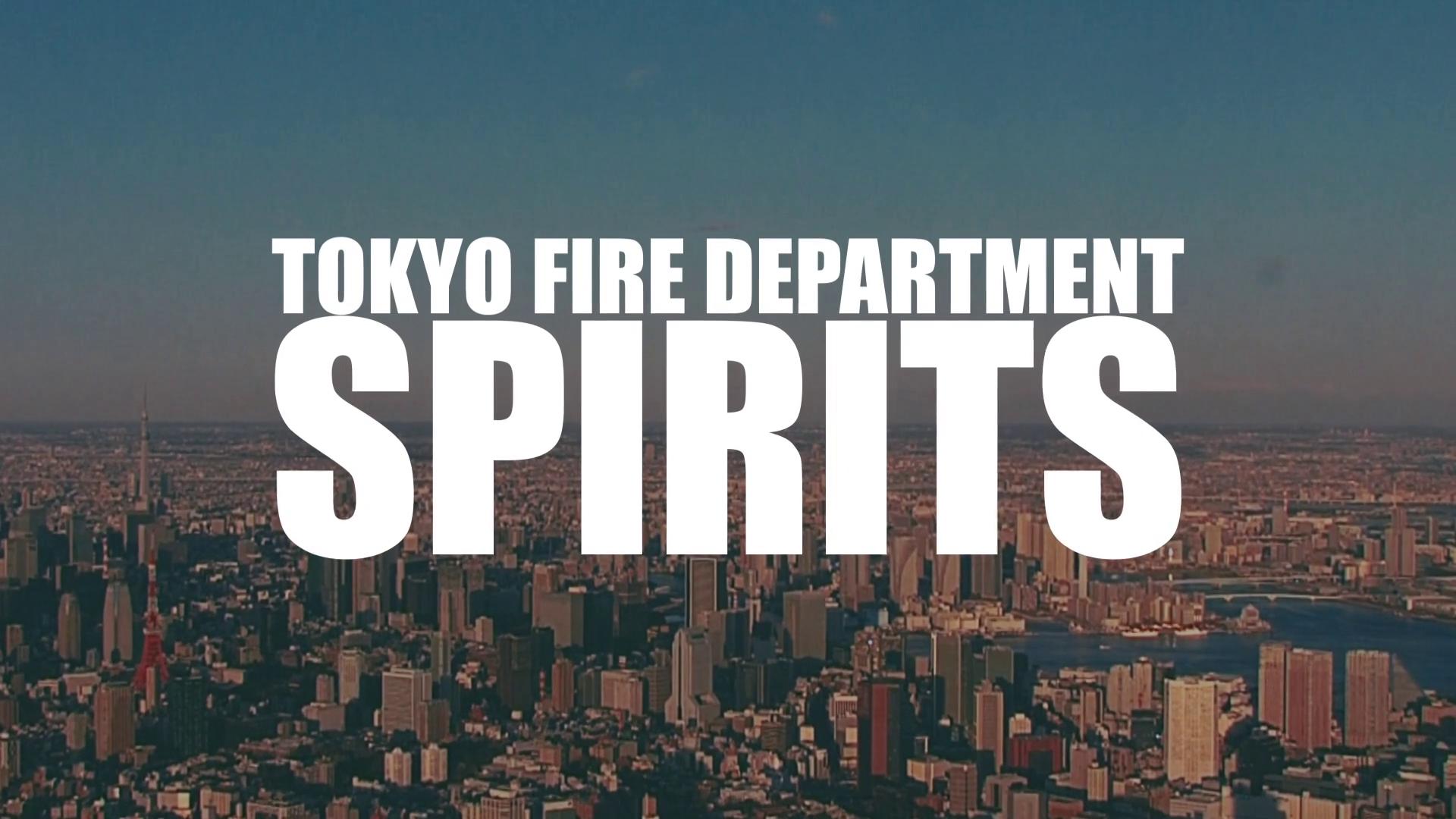 『SPIRITS』東京消防庁紹介ビデオ